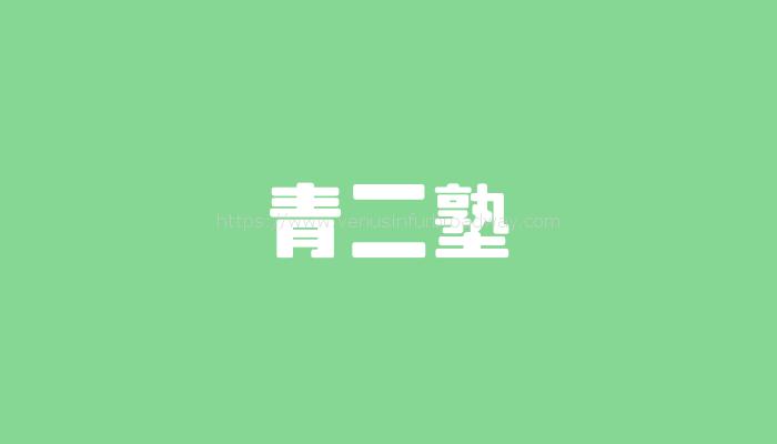青二塾(青二プロダクション付属養成所)の新人オーディション事情
