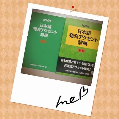 日本語アクセント辞典の選び方