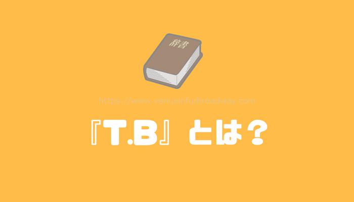 『T.B』とは