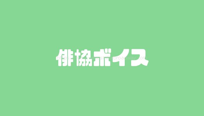 俳協ボイス(東京俳優生活協同組合の付属養成所)の新人オーディション事情