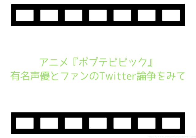 アニメ『ポプテピピック』:有名声優とファンのTwitter論争をみて