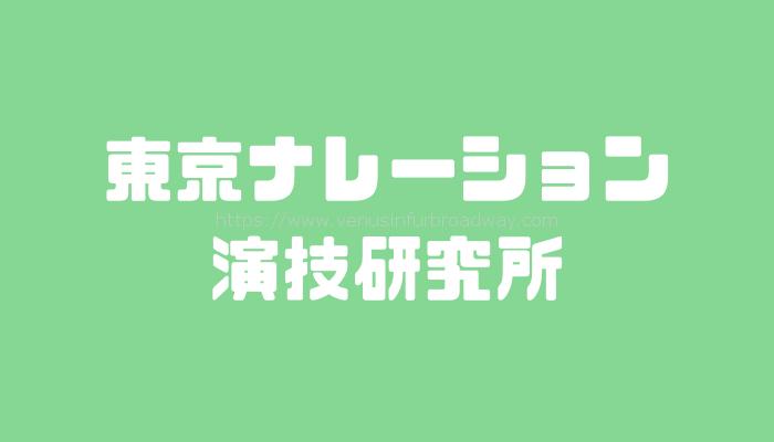 東京ナレーション演技研究所(東ナレ)とは?