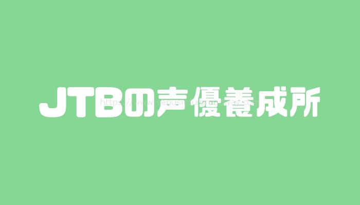 JTB声優養成所の新人オーディション事情