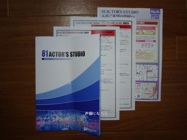 81ACTOR'S STUDIOの資料
