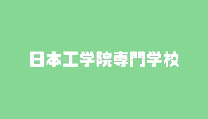 日本工学院専門学校の評判は?