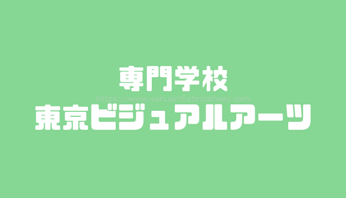 専門学校東京ビジュアルアーツ