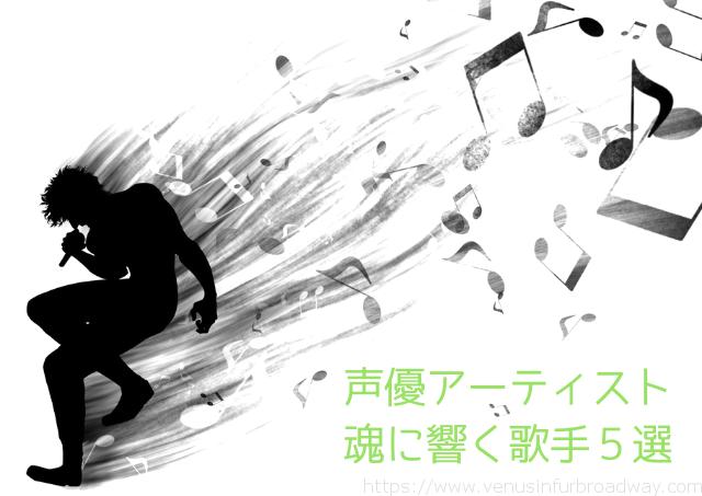 声優アーティスト~魂に響くソロ歌手5選