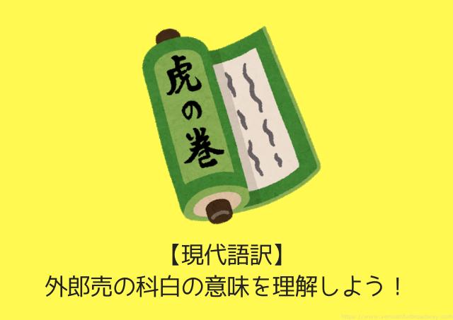 【現代語訳】外郎売の科白の意味を深く理解しよう!